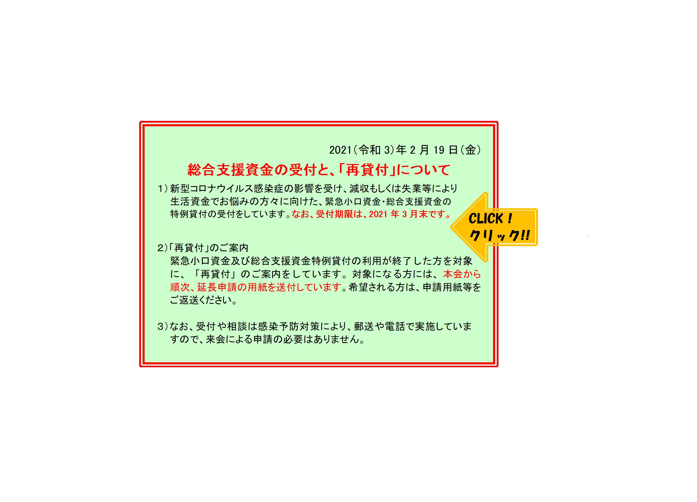 会 貸付 延長 福祉 協議 社会